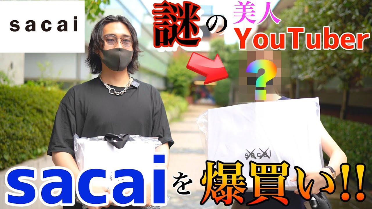 謎の美女YouTuberとsacaiで秋冬の新作を爆買い!!
