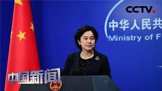 [中国新闻] 中国外交部:经贸磋商美方应显示出诚信诚意 | CCTV中文国际