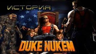 История Серии Duke Nukem [1 часть]