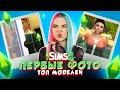 ДРАКА на ПРОЕКТЕ! Первые фото ► ТОП МОДЕЛЬ в The Sims 4 СЕЗОН 2