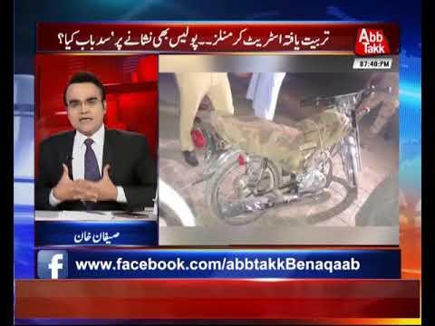 Benaqaab – 23 April 2018 - Abb takk