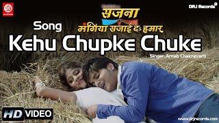 Kehu Chupke Chuke   Video Song   Sajna Mangiya Sajai Dai Hamar   Arvind Akela(Kallu Ji)   Arnab