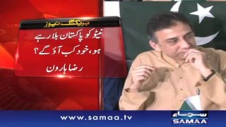 Raza Haroon Full Press Conference - 14 March 2016