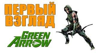 Первый взгляд - Green Arrow (The New 52)