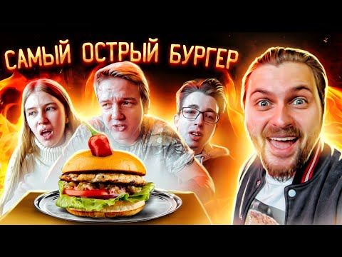 Самый острый бургер / Съешь или плати / Жгучий баттл УЖЕ СКОРО