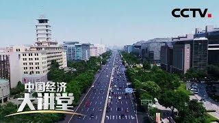 《中国经济大讲堂》 20191031 补贴退坡,新能源汽车的未来在哪里?| CCTV财经