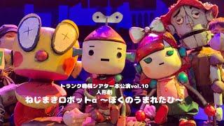 さっぽろアートライブ企画 「ねじまきロボットα〜ぼくのうまれたひ〜」