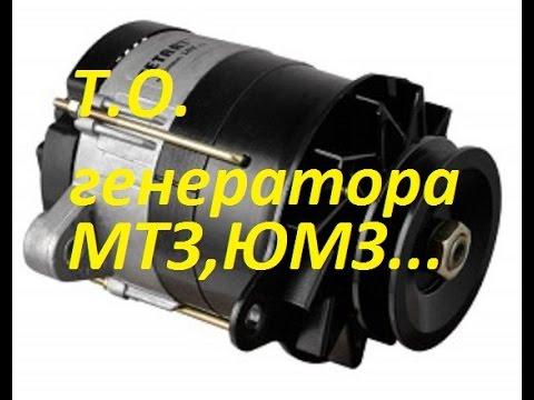 видео: Т.О.(ремонт) генератора трактора МТЗ,ЮМЗ...