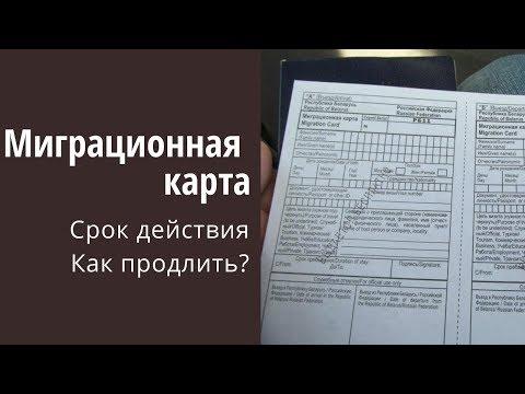 Миграционная Карта РФ - Срок Действия и Как Продлить