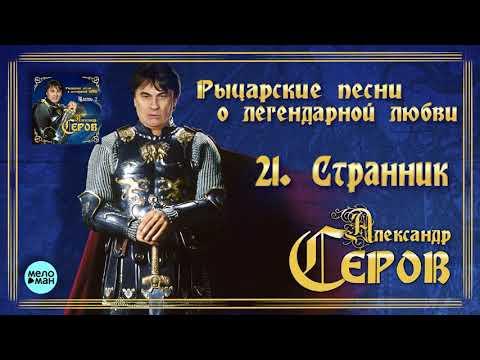 Александр Серов - Странник Альбом Рыцарские песни о легендарной любви