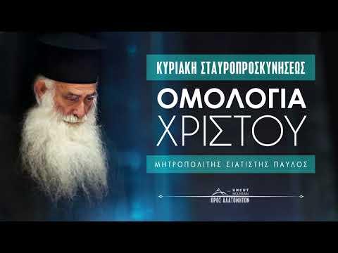 Κυριακή Σταυροπροσκυνήσεως -  Μητροπολίτης Σισανίου και Σιατίστης Παύλος