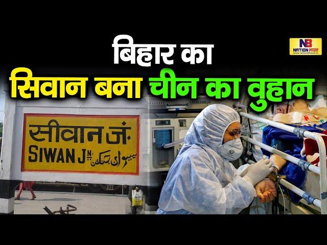 Bihar के Siwan जिले में एक ही परिवार के 9 लोगों को कोरोना Positive, Bihar में अब तक 51 Positive केस