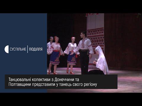 UA: ПОДІЛЛЯ: Танцювальні колективи з Донеччини та Полтавщини представили у Хмельницькому танець свого регіону