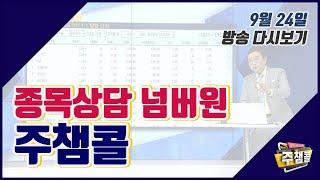 [MTN 주챔콜] 9월 24일 목요일 방송 - 김현구 …