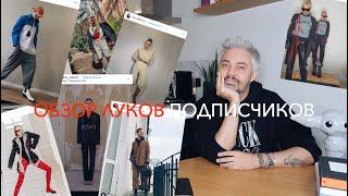 Влог #64. Александр Рогов. ОБЗОР ЛУКОВ ПОДПИСЧИКОВ vol.4