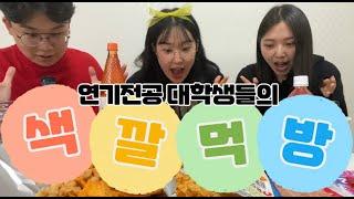 [색깔 먹방] 한 가지 색으로만 음식을 먹는다고? | …