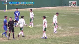 大津vs青森山田 サニックス国際ユースサッカー2019