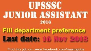 UPSSSC JA 2016 || Latest news ||   बड़ी ख़बर
