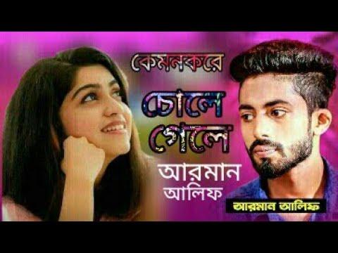 কেমনকরে চলে গেলে আরমান আলিফ Kemon Kore Cole Gele Arman Alif New Bangla Song 2019