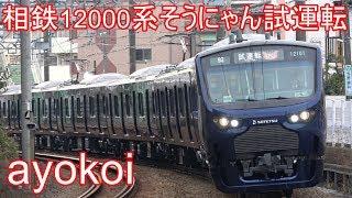 JR直通用新型車両 相鉄12000系 試運転 そうにゃんマーク表示