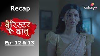 Barrister Babu - Episode -12 & 13 - Recap - बैरिस्टर बाबू