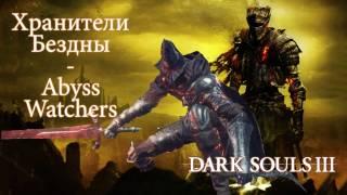 Хранители Бездны - Abyss Watchers (Боссы Dark Souls III)