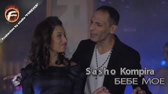Sasho Kompira - BEBE MOE / Сашо Компира - БЕБЕ МОЕ