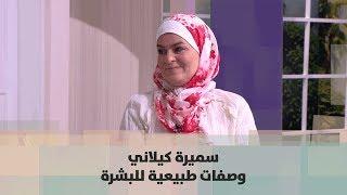 سميرة كيلاني - وصفات طبيعية للبشرة