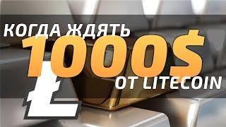 Что такое Litecoin? Прогноз LTC на 2018 год!