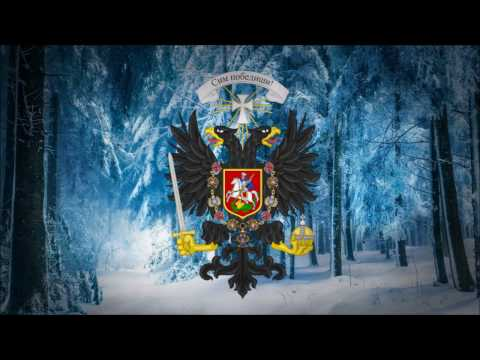 "White Army/Kolchak Government (1917-1923) ""Siberian Riflemen's March"" Vocal Version"