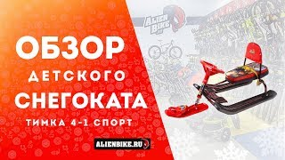 Обзор детского снегоката Тимка спорт 4-1 | Выбираем аргамак!