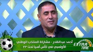 أحمد عبدالقادر - مشاركة المنتخب الوطني الأولمبي في كأس آسيا تحت 23  - Extra Time