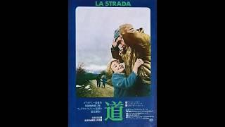 道(映画)/ ニーノ・ロータ La Strada / Nino Rota (Gelsomina)