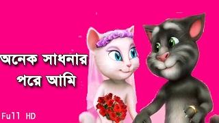 Onek Sadhonar Pore 2016 Niyoti Bengali Movie Full Song