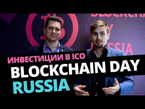Биткоин, Блокчейн конференция: выбираем ICO для инвестирования... Крипто блог / крипто блогеры