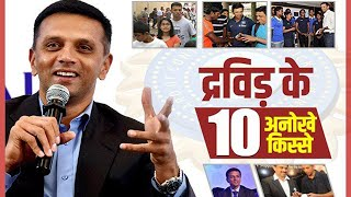 Rahul Dravid Birthday Special: 10 times when Rahul Dravid proved he is LIVING LEGEND| वनइंडिया हिंदी