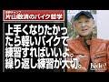 WGPチャンピオンの片山敬済がロード以外の全日本選手権で上位入賞した種目は?