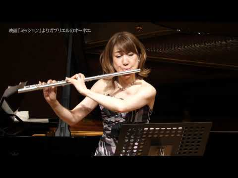 映画『ミッション』より「ガブリエルのオーボエ」フルート:前田綾子(Ayako Maeda) ピアノ:西本梨江(Rie Nishimoto)