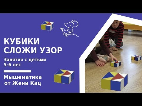 "Мышематика: кубики   ""сложи узор"""