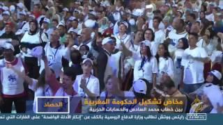 هل وصل تشكيل الحكومة المغربية لطريق مسدود؟