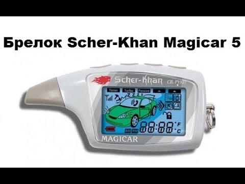 Брелок Scher-Khan Magicar 5