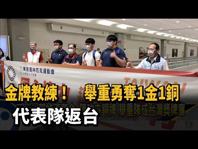 勇奪1金1銅 舉重代表隊返台 大喊「金牌教練」-民視新聞