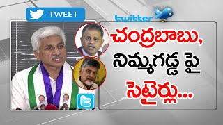 Vijay Sai Reddy Saitires On Chandrababu And Nimmagadda Ramesh Kumar | NTV
