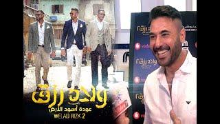 شاهد ..أحمد عز : اتمنى وجود جزء ثالث لفيلم ولاد رزق