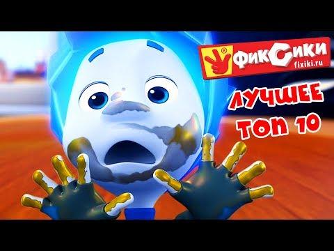 Фиксики - Лучшее ТОП 10 - Новые серии. Мультики для детей - Видео онлайн