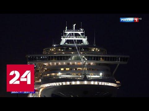Одиссея лайнеров продолжается: Westerdam пустили в порт, на Diamond Princess растет число заболевших