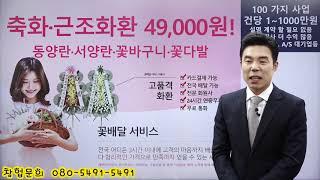 [청주몰] 전국꽃배달서비스 축하_근조화환 동양란 서양란…
