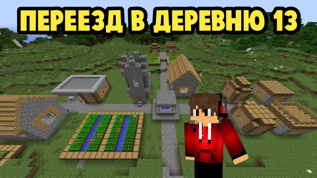 Я ПЕРЕЕХАЛ В ДЕРЕВНЮ 13 В МАЙНКРАФТ!
