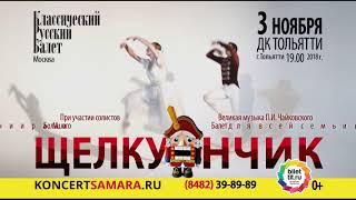 "Балет ""Щелкунчик"" | 3 ноября | Тольятти"