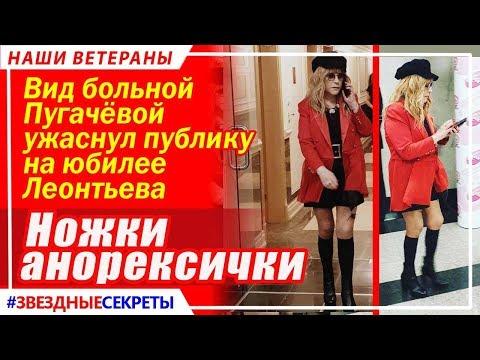 🔔 Ножки анорексички: вид больной Пугачёвой ужаснул публику на юбилее Леонтьева